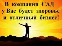 Мы знаем, где купить здоровье, и как заработать на все остальное, в Владивостоке