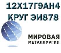 Круг сталь 12Х17Г9АН4 (ЭИ878, Х17Г9АН4) купить, в Ульяновске