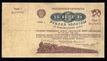 Старые бумажные деньги России и СССР-куплю, в Москве