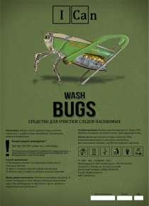 I CAN BUGS - средство для удаления следов насекомых, в Санкт-Петербурге