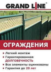 Модульные ограждения Grand Line, в Екатеринбурге