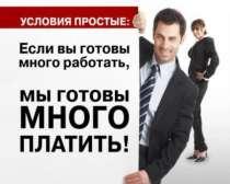Менеджер для удалённой работы, в Москве