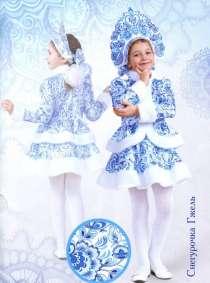 Карнавальные костюмы для детей, в Москве