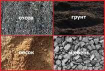 Бетон, щебень, песок, грунт, чернозём,пгс,крошка асфальтовая, в Ярославле