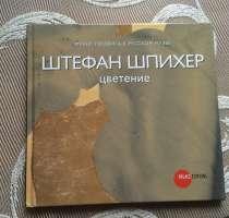 Альбом Штефан Шпихер Цветение, в Санкт-Петербурге
