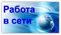 Работа для мамочек, студентов, пенсионеров, мужчин!, в г.Нея