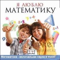 Математика для школьников 5-8 классов, в Москве