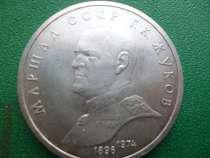 1 рубль Жуков, в Москве