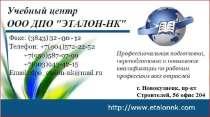 Обучение, в Новокузнецке