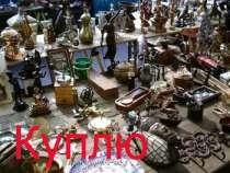 Куплю значки монеты серебро фарфор антиквариат, в Барнауле