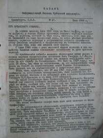 Казак: Информационный листок Кубанской канцелярии 1952, в г.Октябрьский