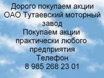 Куплю Дорого покупаем акции ОАО Тутаевский мот, в Ярославле