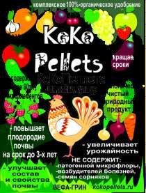 Удобрение куриный помет в гранулах КоКоПеллетс, в Санкт-Петербурге