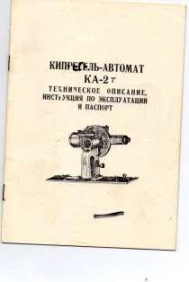 Кипрегель-автомат КА-2Т, в г.Харьков