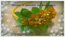 Ободок с желтыми цветами из фоамирана, в г.Киев
