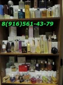 оригинальную парфюмерию оптом, в розницу, в Калининграде