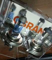 Лампы OSRAM BILUX, в Краснодаре