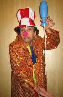 Клоун-фокусник на детский праздник, в Москве