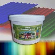 Резиновая краска по цене производителя. Жидкая кровля, в Рязани