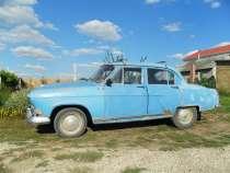 Газ 21 1961 года выпуска, в г.Симферополь