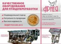 Оборудование для птице-мясо переработки, в г.Южно-Сахалинск