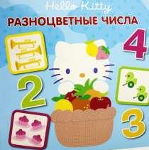 Книжка - квадрат Разноцветные числа (Hello Kitty), в Перми
