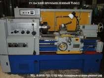 Капитальный ремонт токарных станков 1К62Д, 1В62, 1К62, 16в20, в Орле