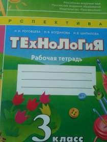 Рабочая тетрадь по технологии 3 класс Н.И.Роговцева, Н.В.Бог, в Екатеринбурге