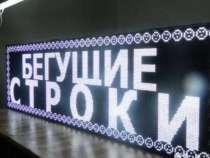 Бегущая строка 165*37 см с датчиком температуры, в Краснодаре