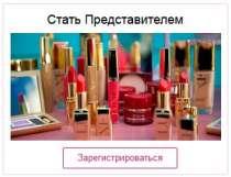 Бесплатная онлайн-регистрация Avon, в Астрахани