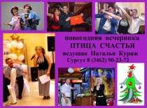 Новогодние вечеринки, Сургут и ХМАО, в Сургуте