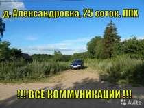 Зем. участок 25 соток, в д. Александровка, со всеми коммун, в Смоленске