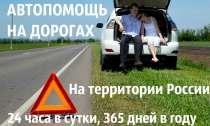 Техпомощь на дорогах России, в Перми