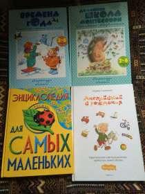 Книги для маленьких, в Москве