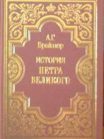 Главные труды российского историка, в Липецке