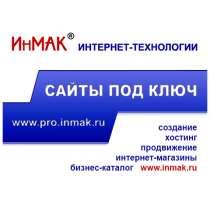 Раскрутка сайтов, в Белгороде