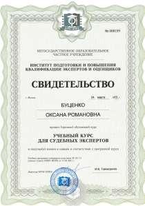 СУДЕБНЫЙ ЭКСПЕРТ ВЫПОЛНИТ ЭКСПЕРТИЗЫ, в Калининграде