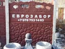 Еврозабор, в г.Симферополь