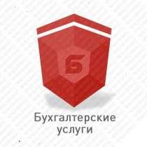 Бухгалтерские услуги от команды профессиональных бухгалтеров, в г.Алматы