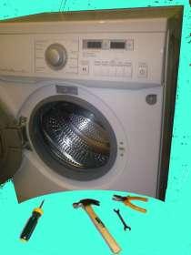 Ремонт стиральных машин, в Екатеринбурге