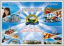 Оформление 30% скидки на НСП NSP, в Оренбурге