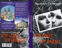 Новые романы, в г.Ceska