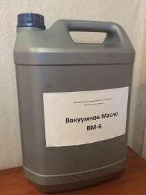 Вакуумное масло ВМ-6 для вакуумных насосов, в Москве
