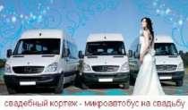 Заказ микроавтобуса на свадьбу, в Нижнем Новгороде