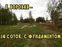 Зем. участок 14 соток, с фундаментом, коммуник. по границе, в Смоленске