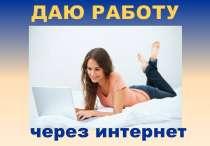 Оператор-консультант на дому, в Краснодаре