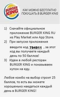 Купон на бесплатную еду в BurgerKing, в Москве