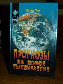 Ноэл Тил. Прогнозы на новое тысячелетие, в Астрахани