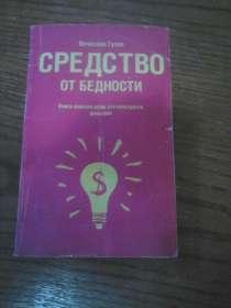 Средство от бедности. Вячеслав Гусев, в Кемерове
