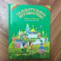 Книжки детские познавательные, в Москве